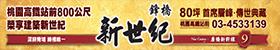 鋒橋新世紀